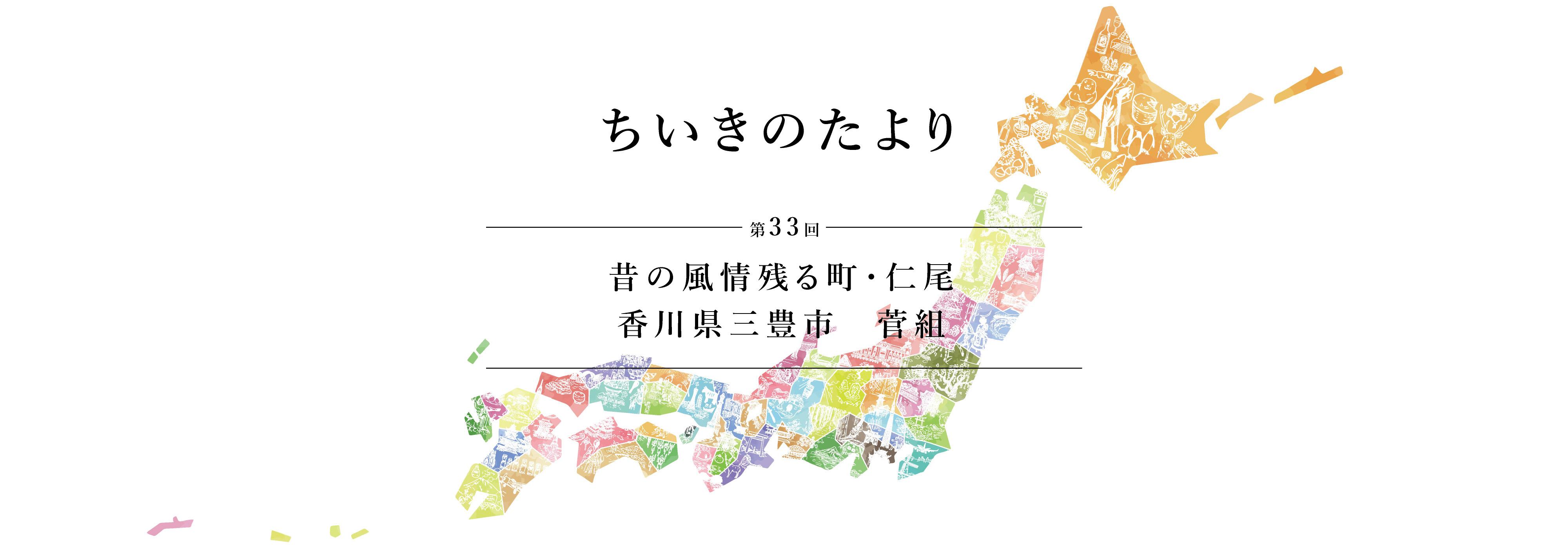 ちいきのたより第33回昔の風情残る町仁尾 香川県三豊市 菅組