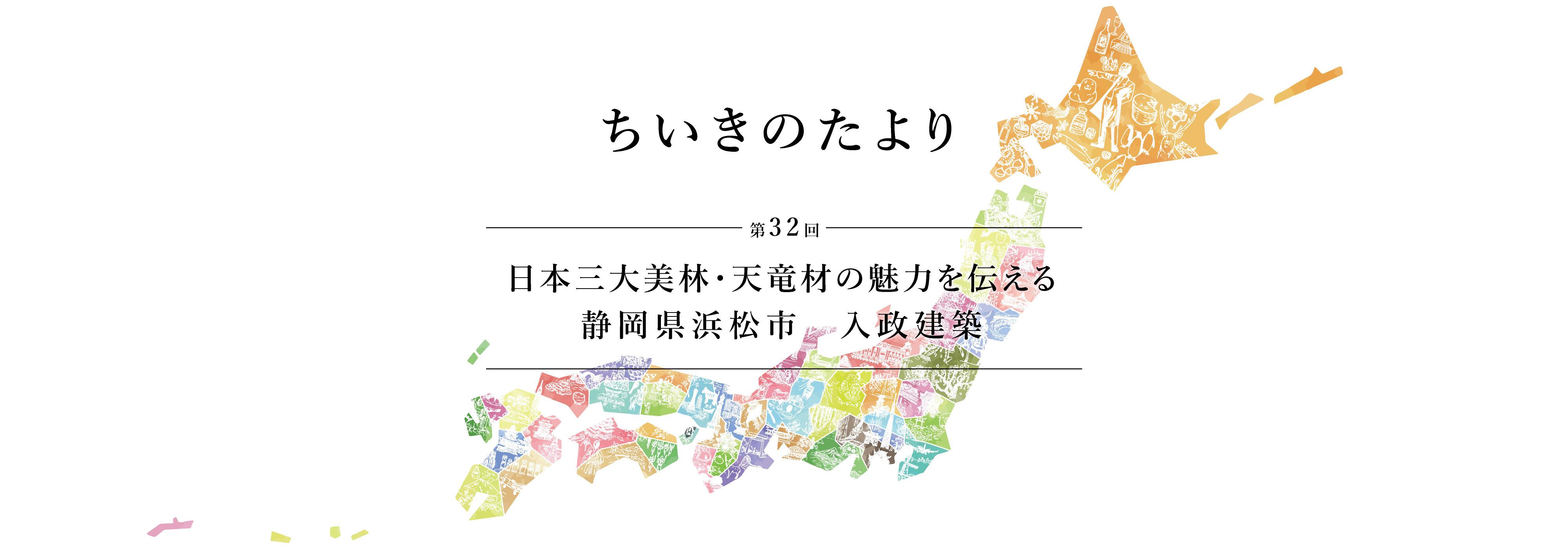 ちいきのたより第32回日本三大美林・天竜材の魅力を伝える静岡県浜松市 入政建築