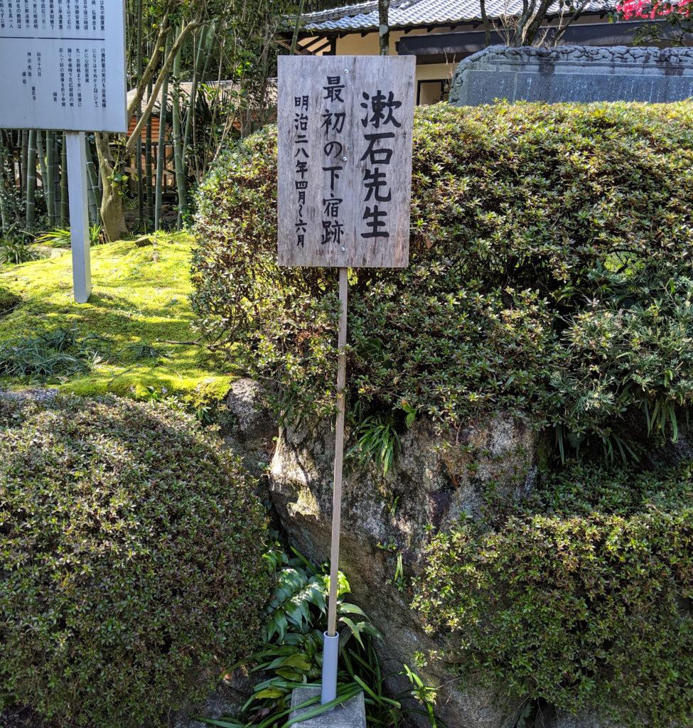 夏目漱石最初の下宿跡明治28年4月から6月
