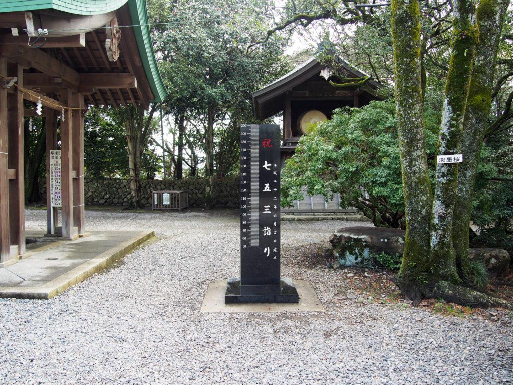 砥鹿神社の身長が測れる七五三詣りの石碑