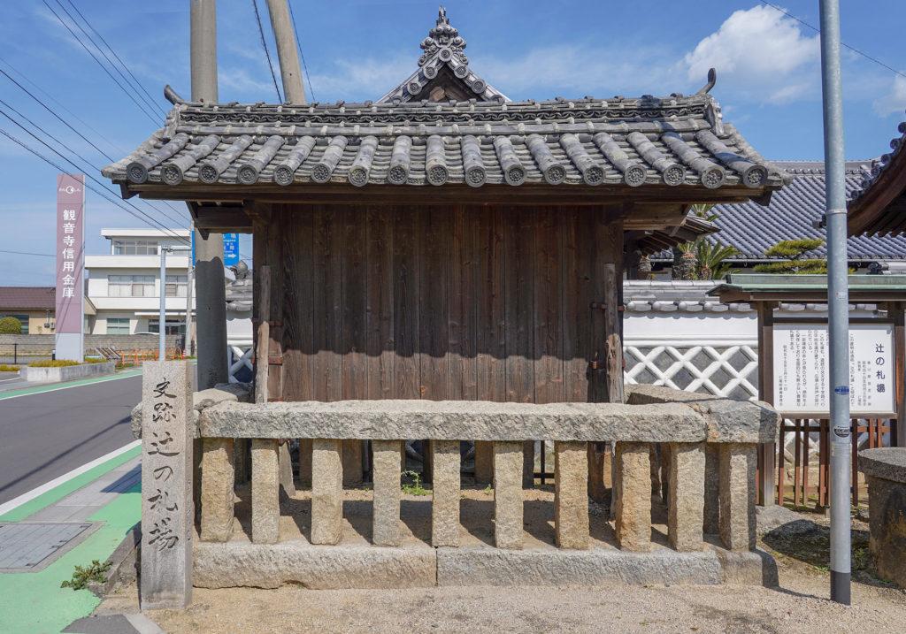 京極家の家紋「四の目結門」の瓦がある史跡辻の札場