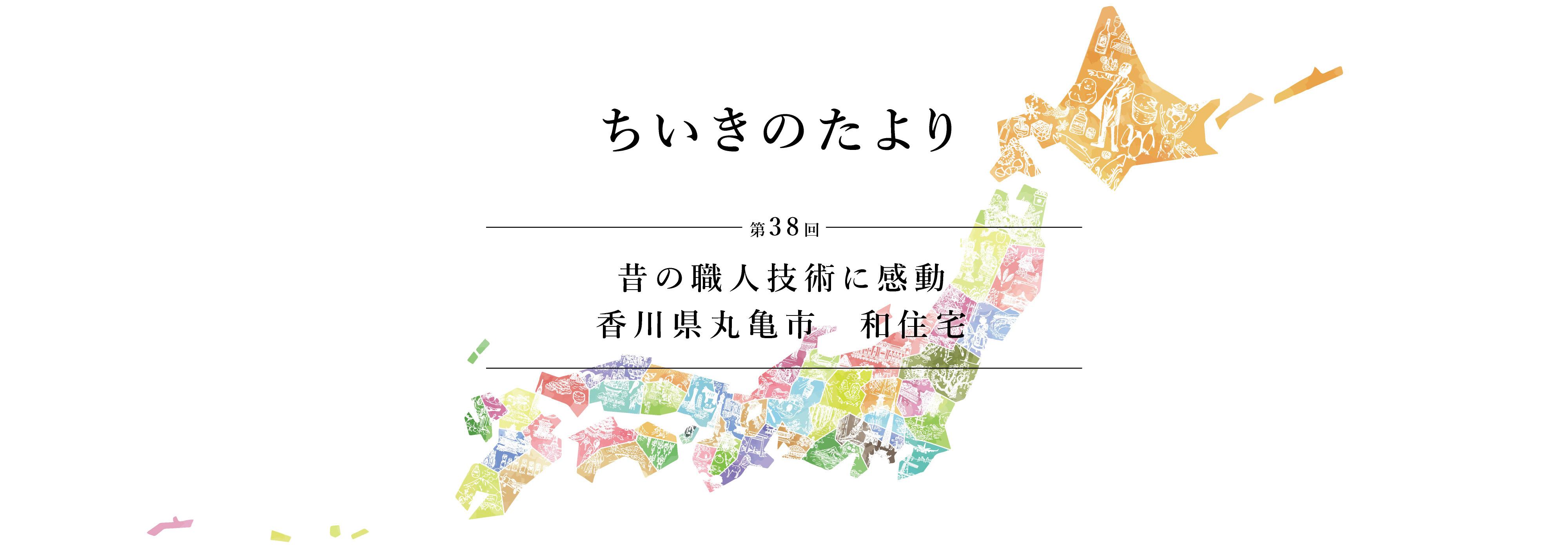 ちいきのたより第38回昔の職人技術に感動香川県丸亀市和住宅