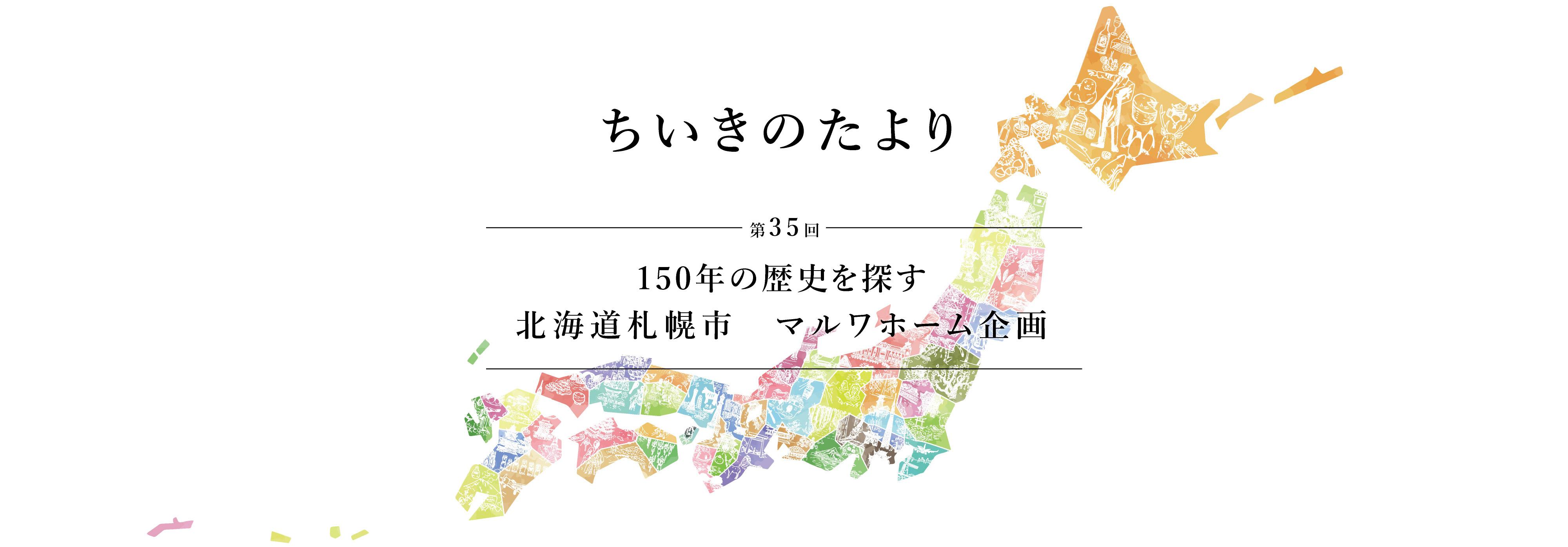 ちいきのたより第35回 150年の歴史を探す札幌マルワホーム企画