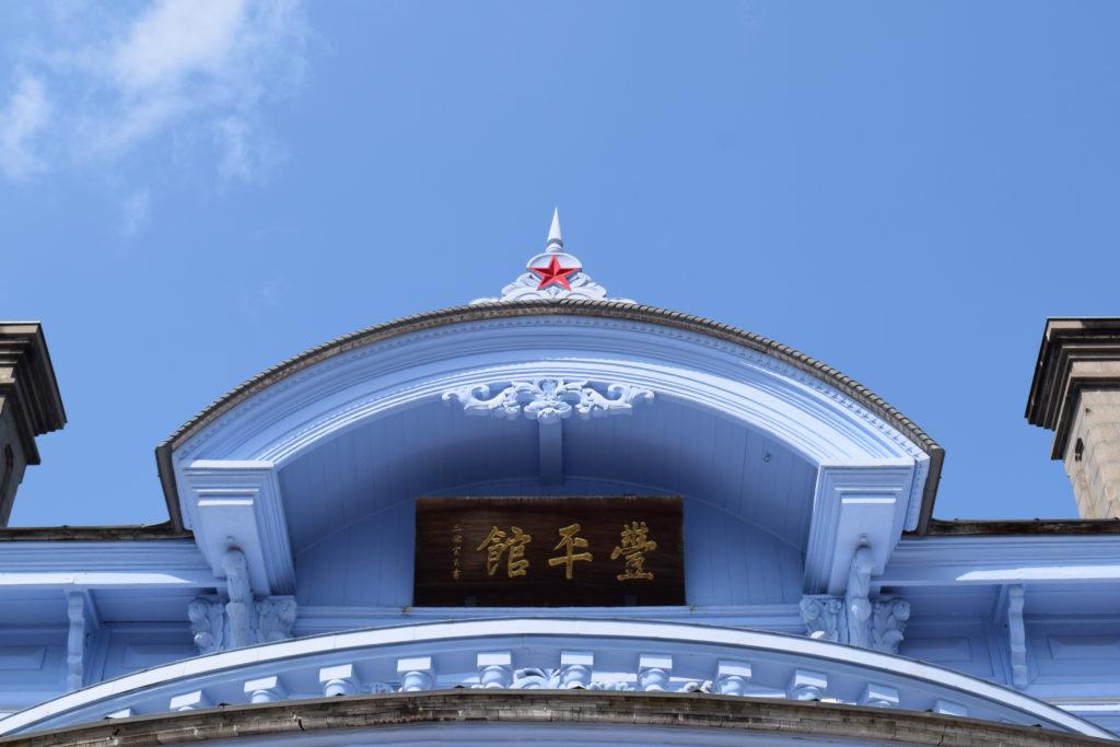 開拓使のシンボルマーク五陵星が付いた豊平館の屋根