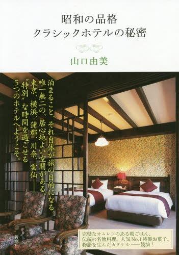 昭和の品格 クラシックホテルの秘密 山口由美/著