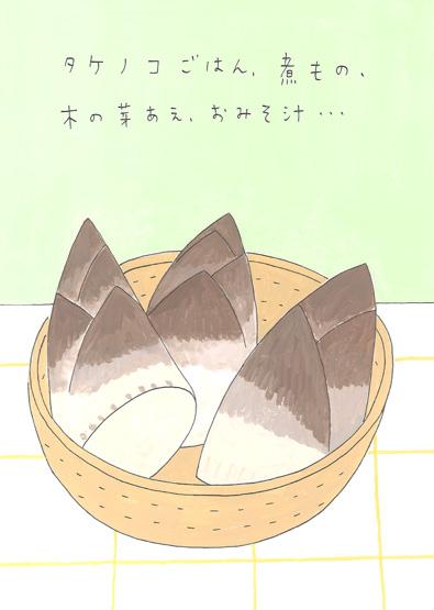 祖父江ヒロコタケノコごはん、煮物、木の芽あえ、お味噌汁。。。