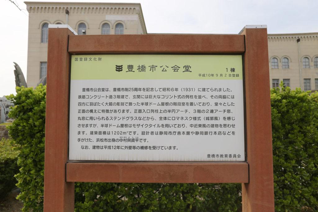 国登録文化財豊橋市公会堂の説明書き