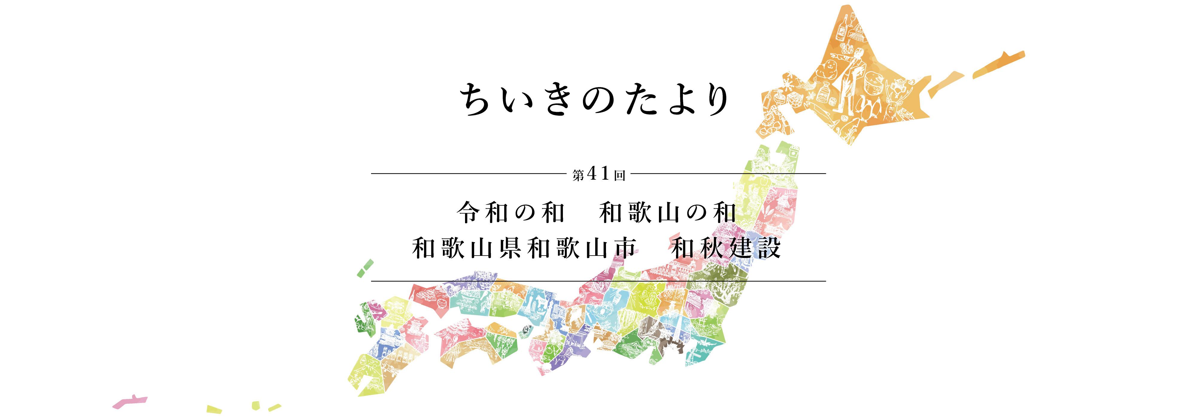 ちいきのたより第41回令和の和 和歌山の和 和歌山県和歌山市 和秋建設
