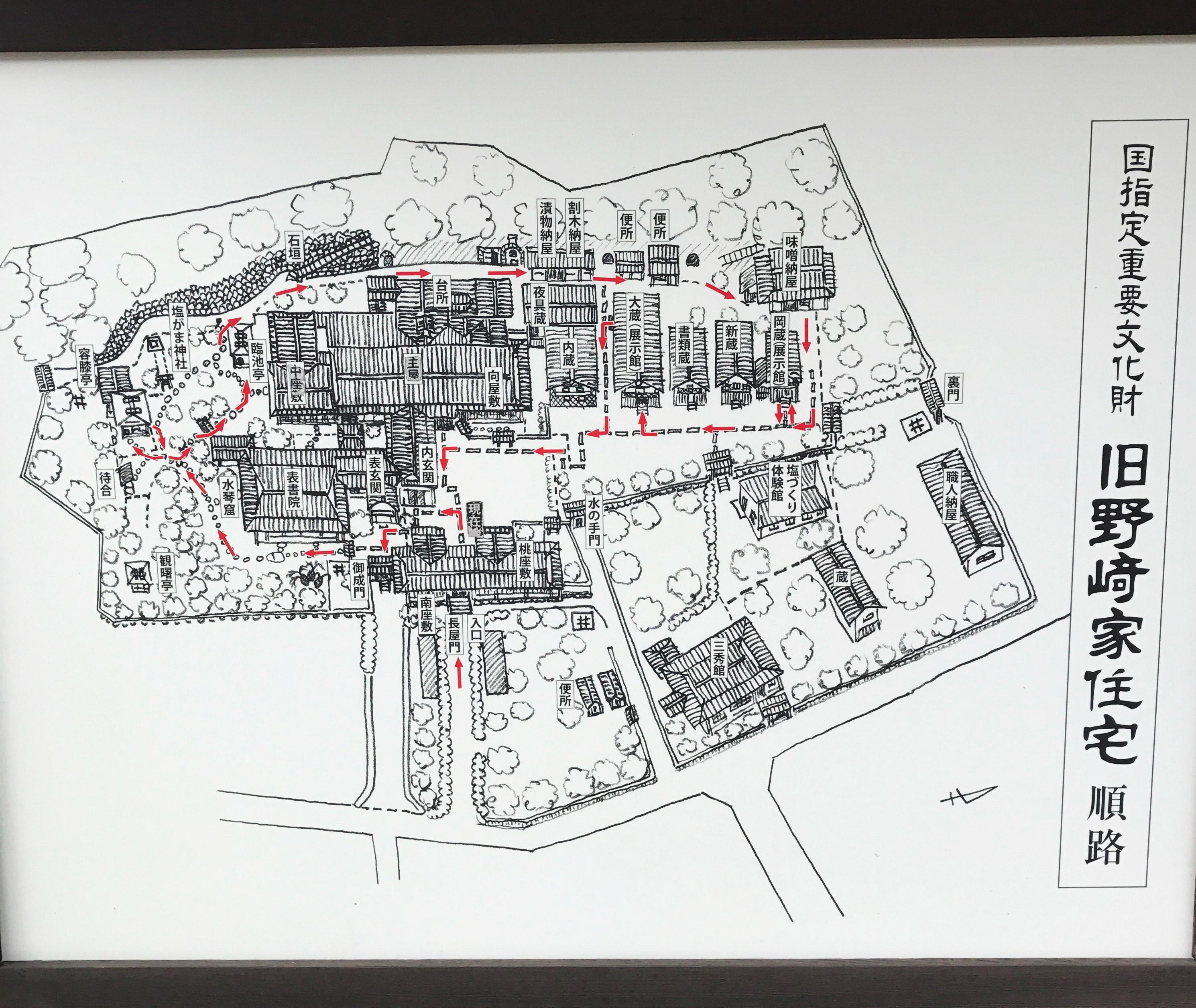 旧野﨑家住宅順路図