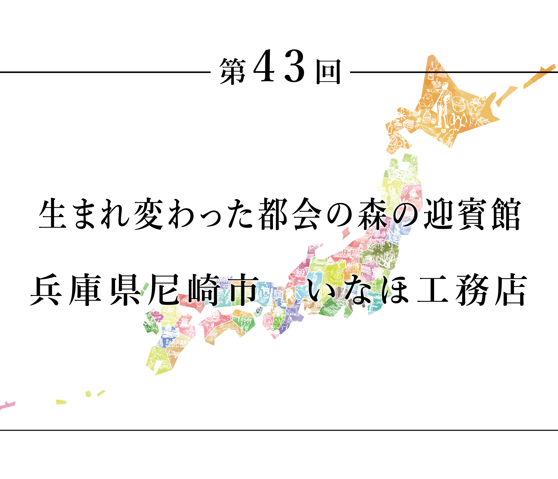 ちいきのたより第43回生まれ変わった都会の森の迎賓館兵庫県尼崎市 いなほ工務店