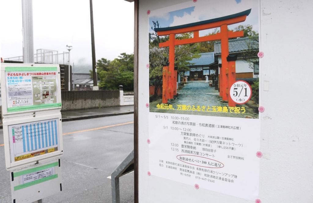 和歌浦への路線バス乗り場