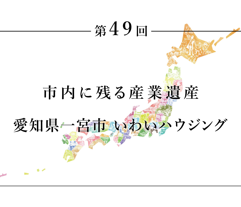 ちいきのたより第49回市内に残る産業遺産愛知県一宮市いわいハウジング