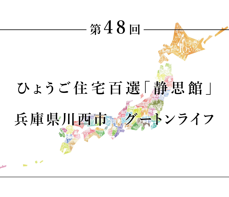 ちいきのたより第48回ひょうご住宅百選兵庫県川西市 グートンライフ「静思館」