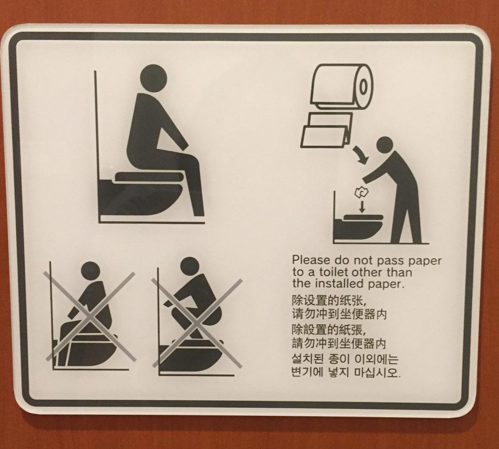 トイレの使用方法