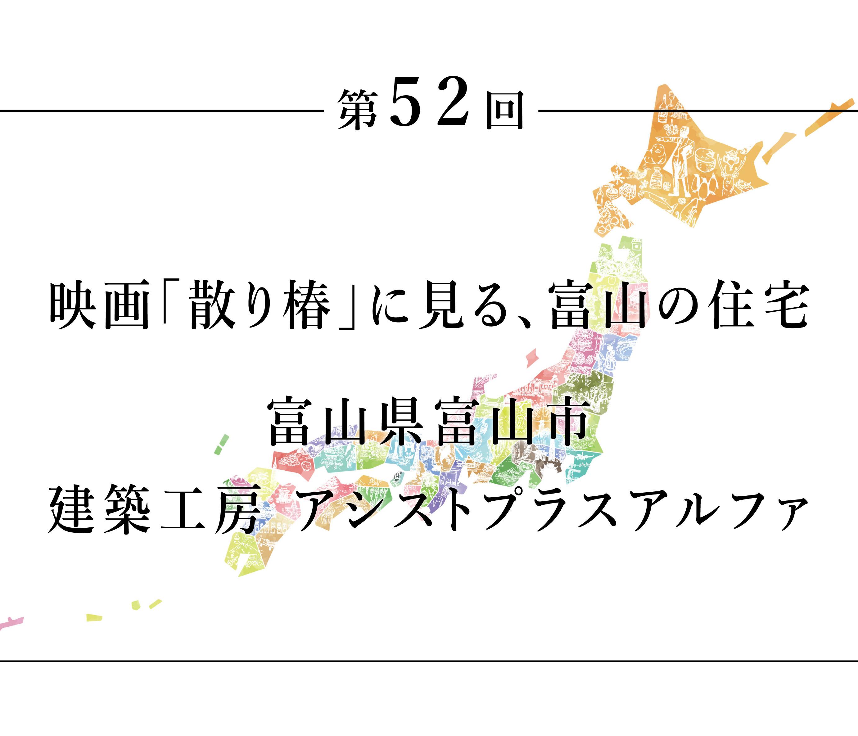 ちいきのたより第52回映画「散り椿」に見る、富山の住宅富山県富山市 建築工房 アシストプラスアルファ