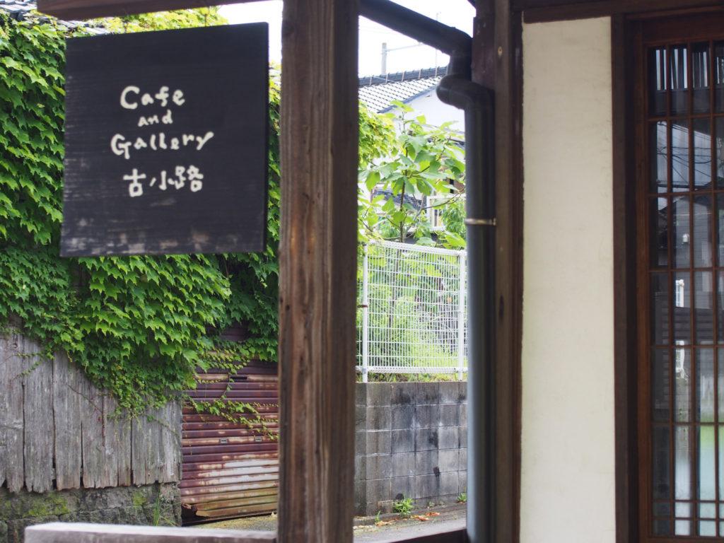 古民家カフェ&ギャラリー古路地