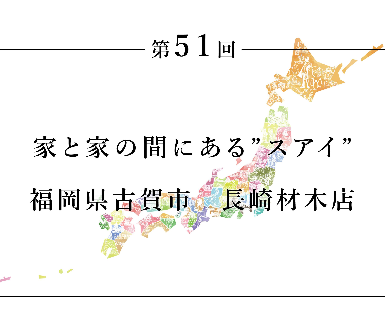 """ちいきのたより第51回家と家の間にある""""スアイ"""" 福岡県古賀市 長崎材木店"""