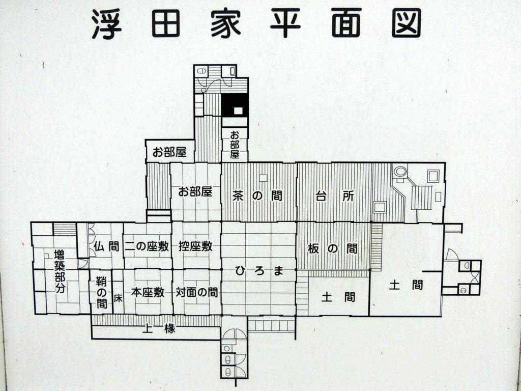 浮田家平面図