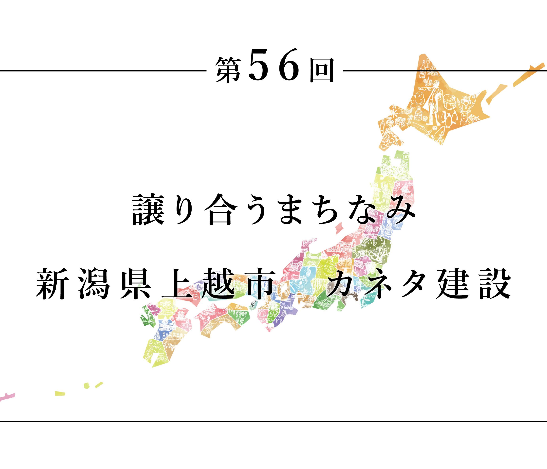 ちいきのたより第56回譲り合うまちなみ 新潟県上越市 カネタ建設