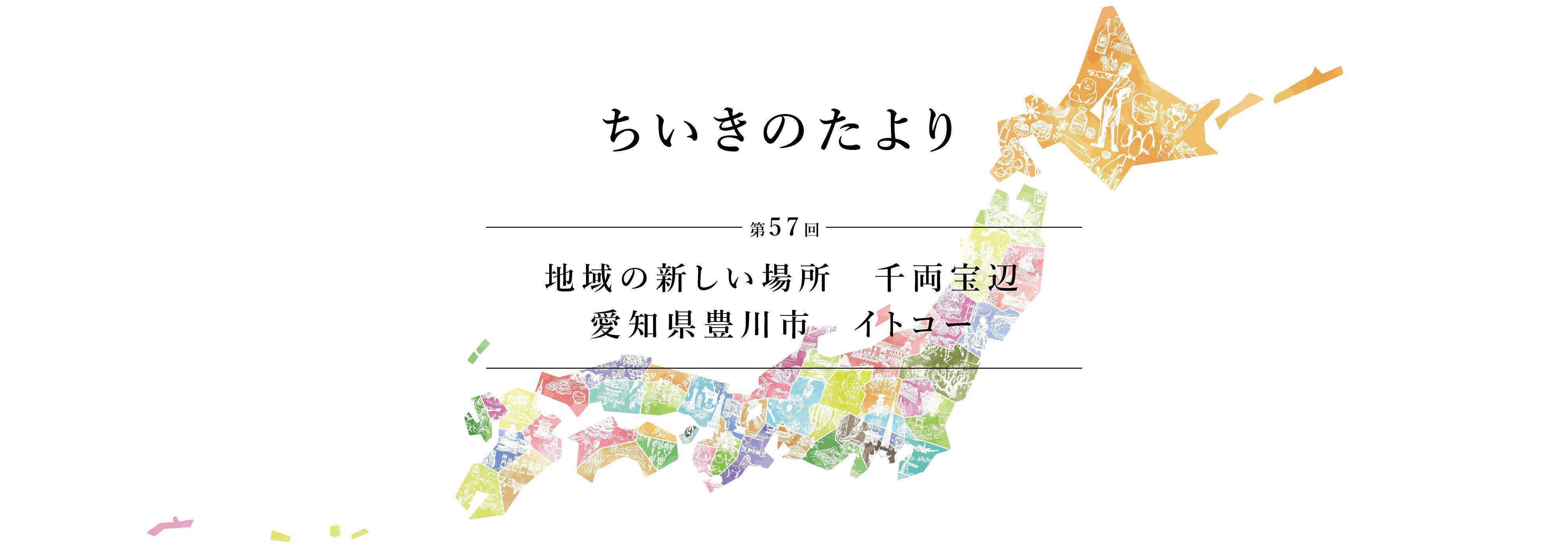 ちいきのたより第57回地域の新しい場所 千両宝辺 愛知県豊川市イトコー