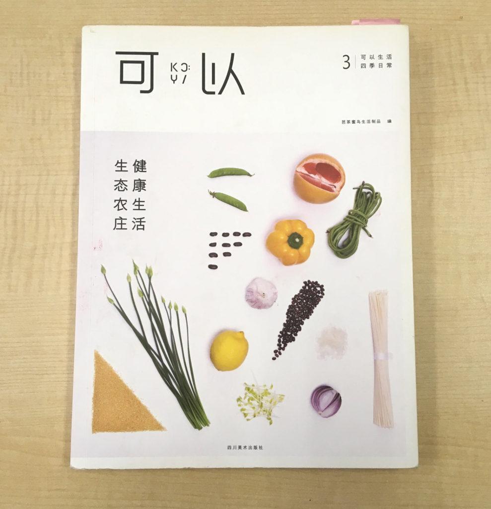 四川美術出版可以健康生活