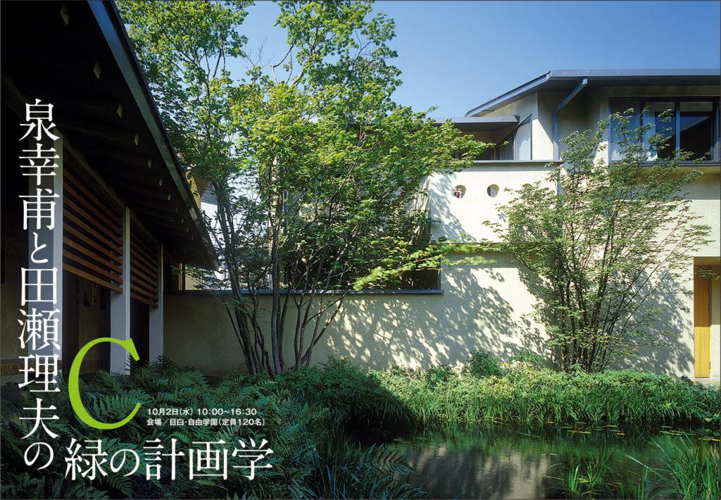泉幸甫と田瀬理夫の緑の計画学