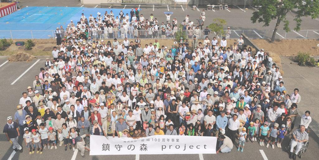 菅組100周年事業鎮守の森project全員集合