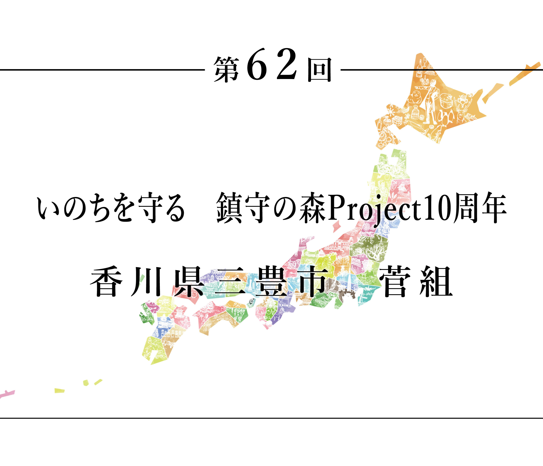 ちいきのたより第62回いのちを守る 鎮守の森Project10周年 香川県三豊市菅組