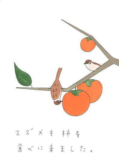 柿とスズメ
