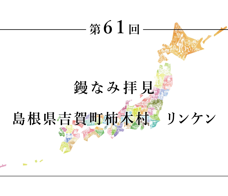 ちいきのたより第61回鏝なみ拝見島根県吉賀町柿木村リンケン