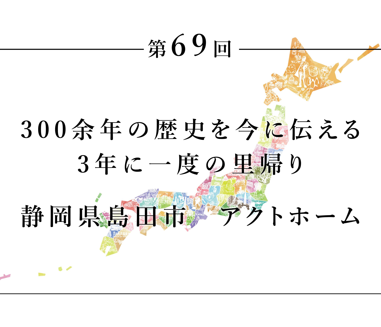 ちいきのたより第69回300余年の歴史を今に伝える年に一度の里帰り静岡県島田市 アクトホーム