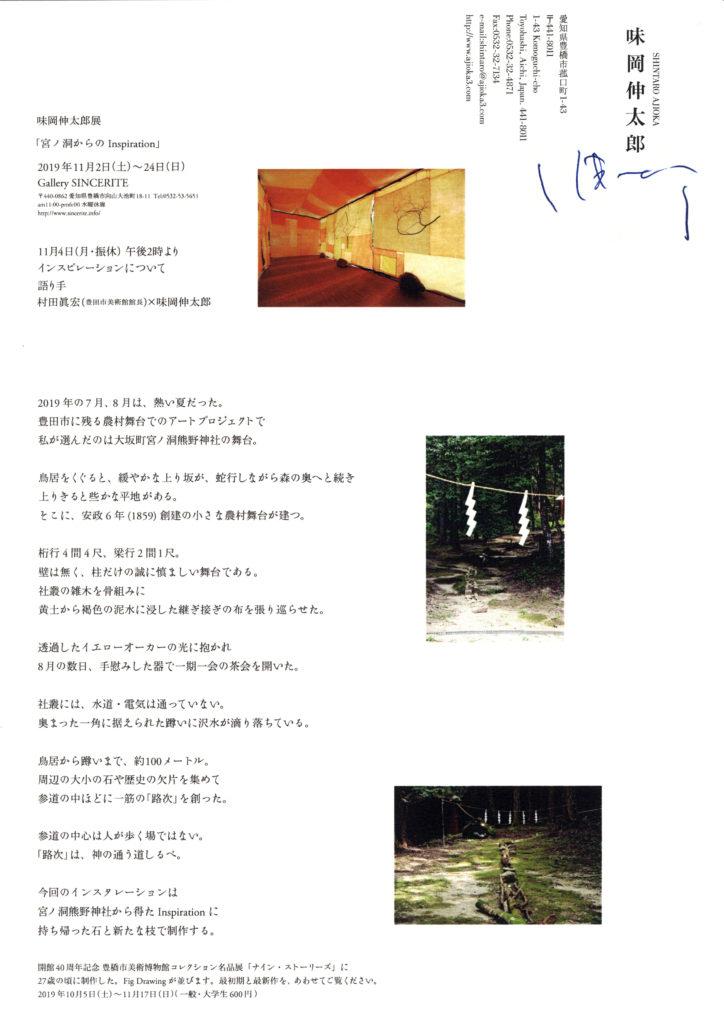 味岡伸太郎展宮ノ洞からのinspiration
