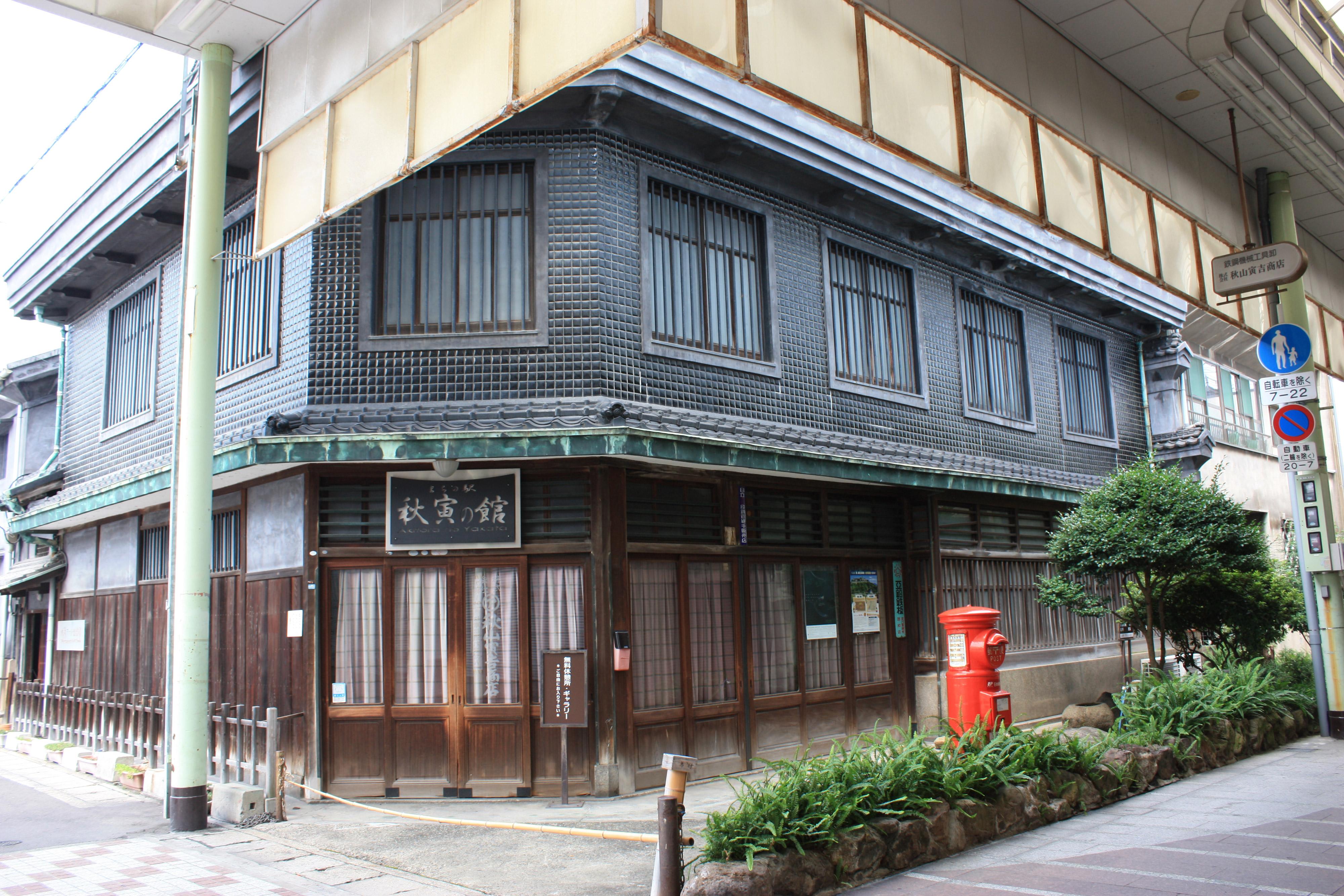 香川のまちの駅秋寅の館外観