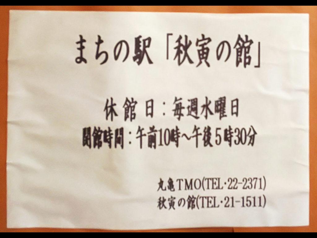 まちの駅秋寅の館水曜定休開館時間