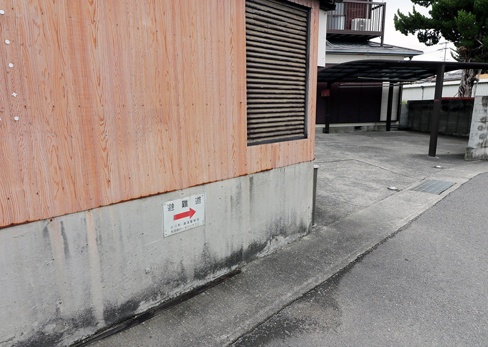 避難道を示す表示板