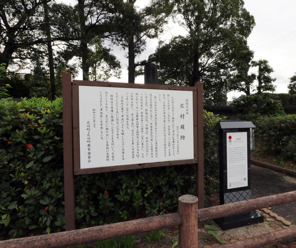 国指定史跡広村堤防の看板