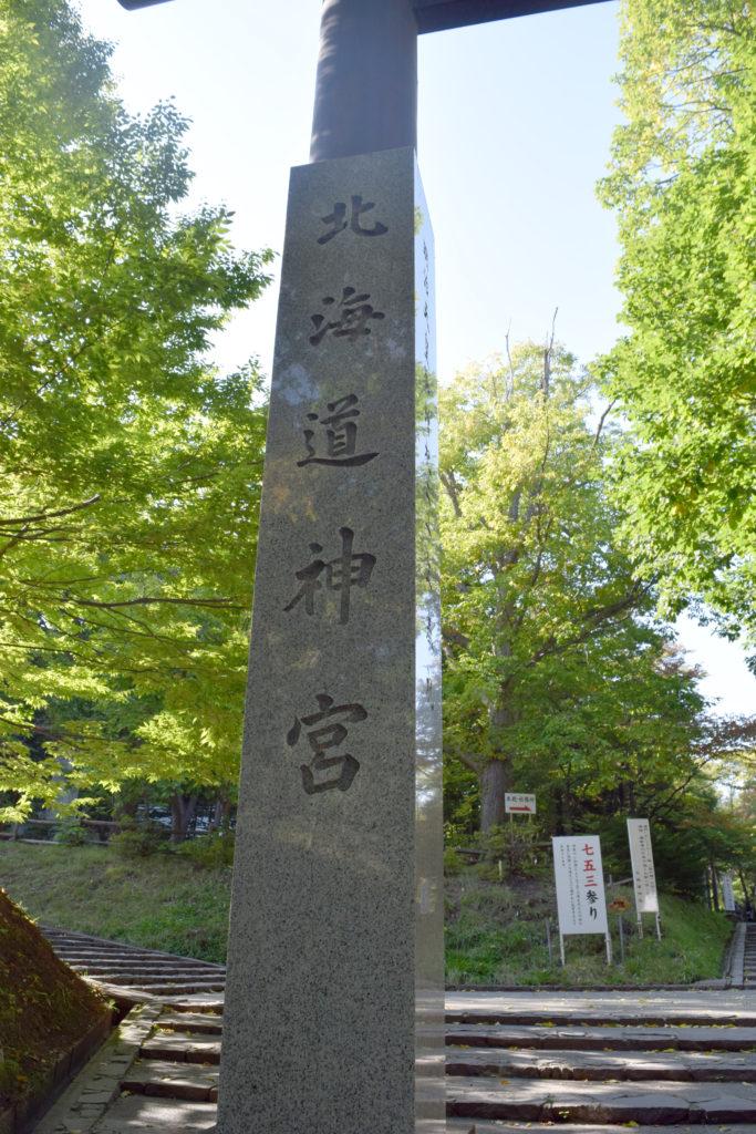 北海道神宮鳥居