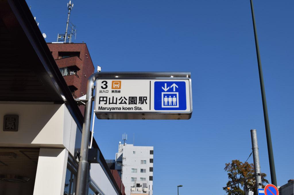 円山公園駅看板