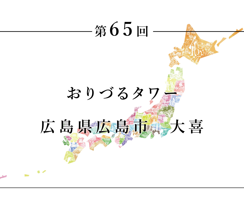 ちいきのたより第65回おりづるタワー広島県広島市大喜