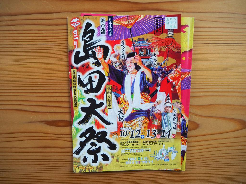 令和元年島田大祭のパンフレット
