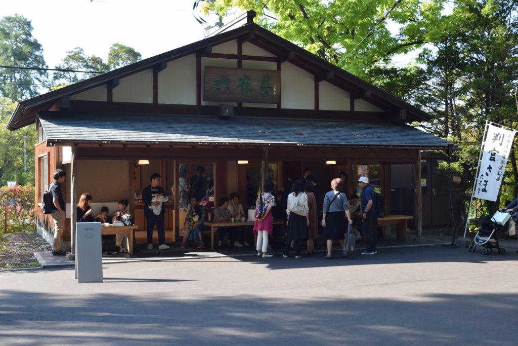 円山公園の六花亭