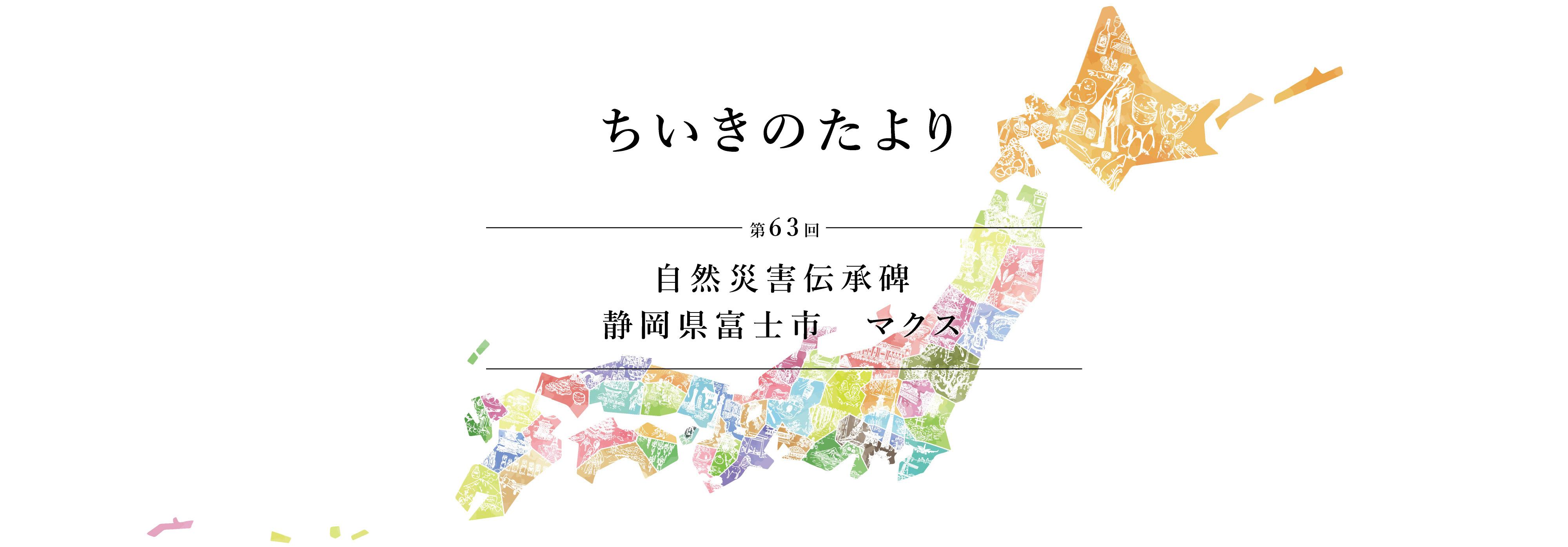 ちいきのたより第63回自然災害伝承碑静岡県富士市マクス