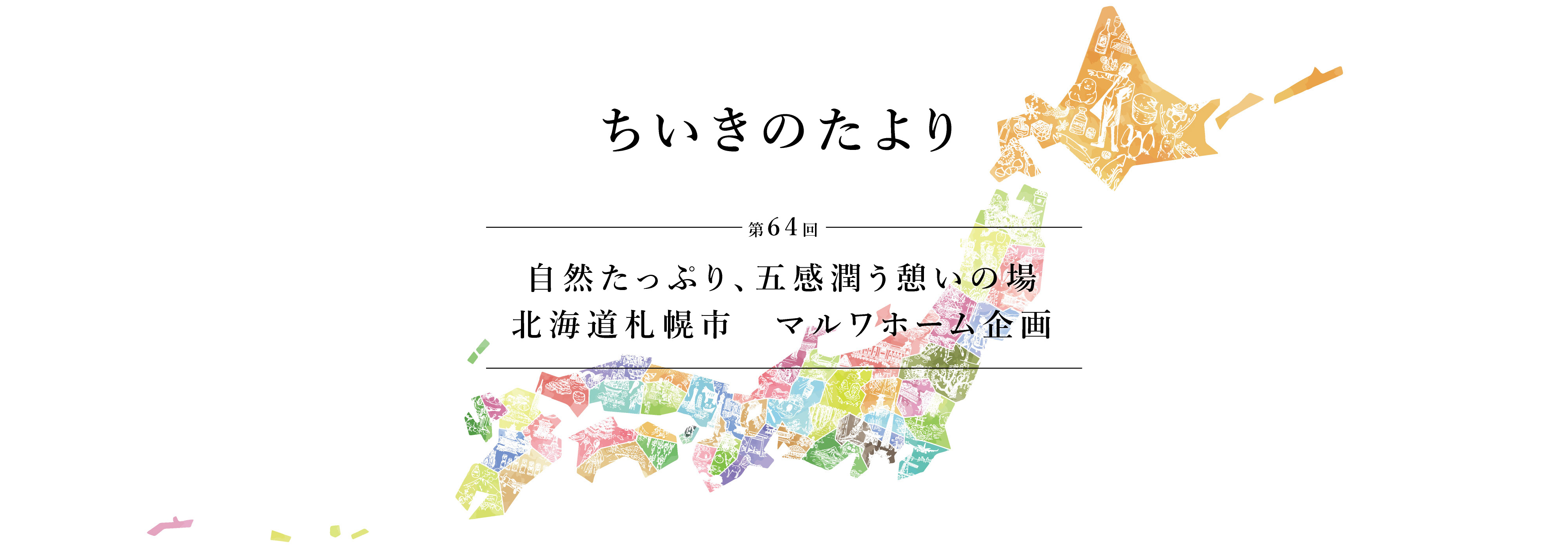 ちいきのたより第64回自然たっぷり、五感潤う憩いの場北海道札幌市マルワホーム企画