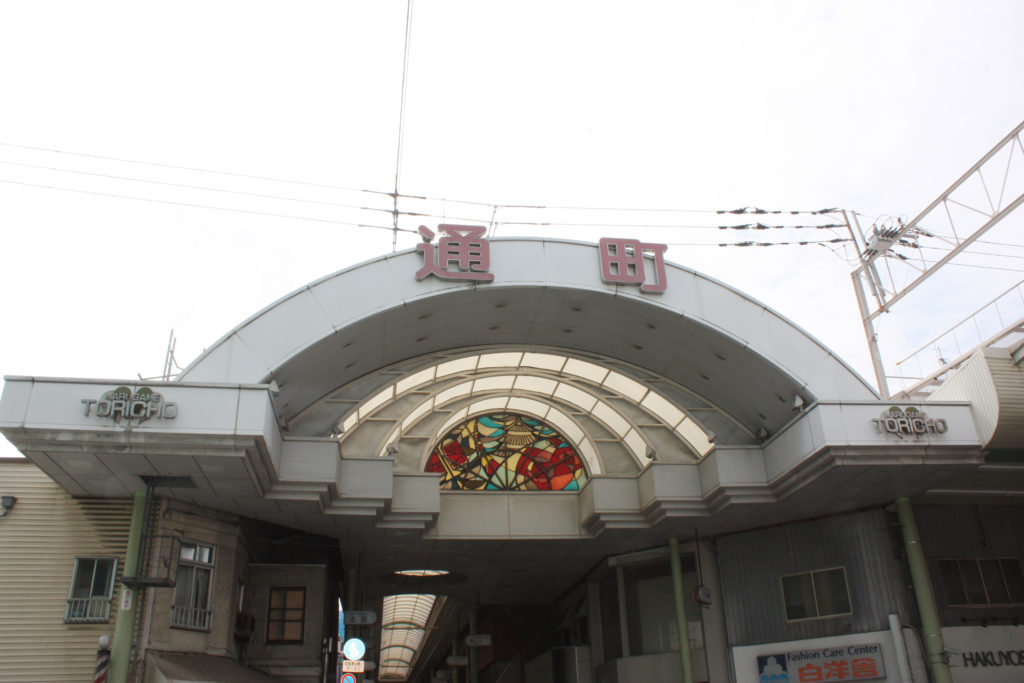 通町商店街入り口