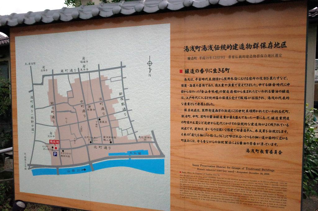 湯浅町湯浅伝統的建造物保存地区マップ