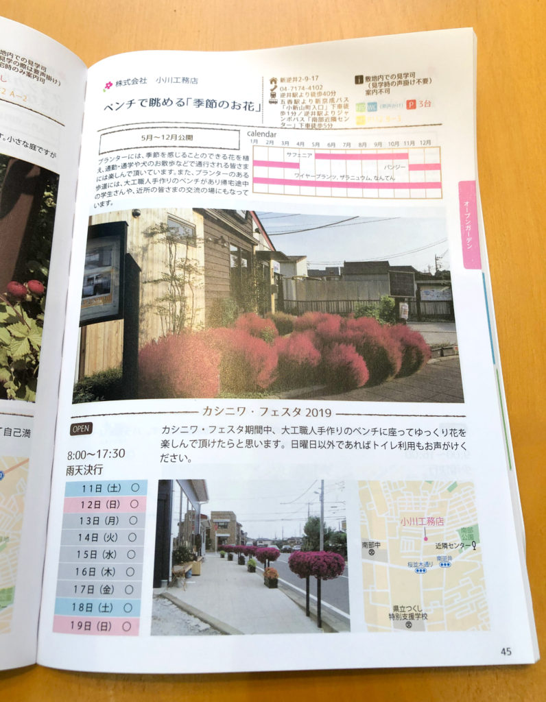千葉県柏市名物のカシニワガイドブック2019