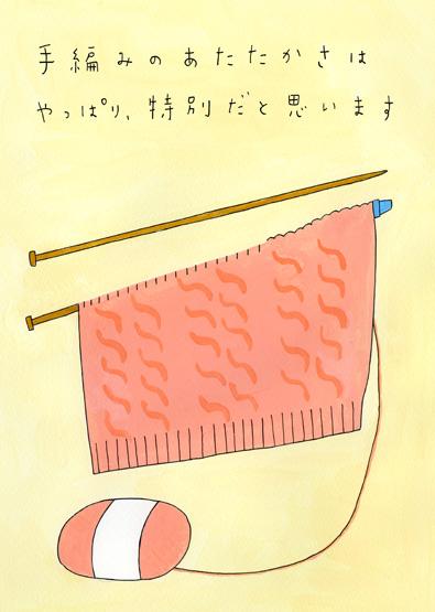 手編みのあたたかさ