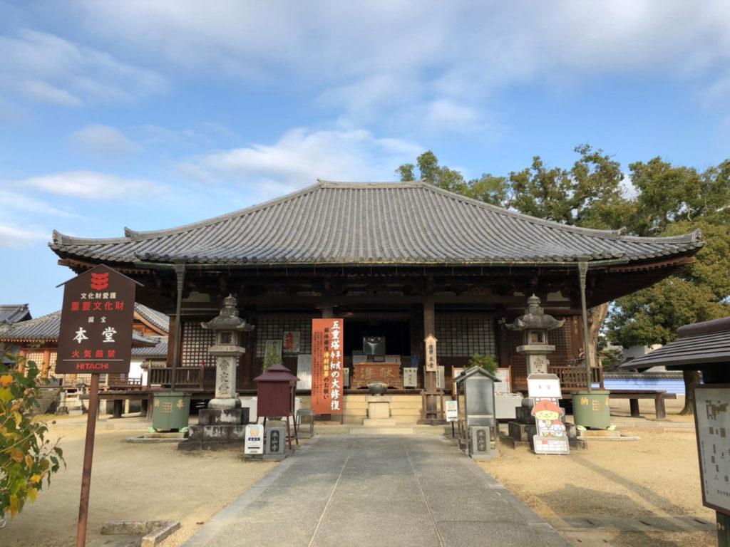 第七十番札所本山寺