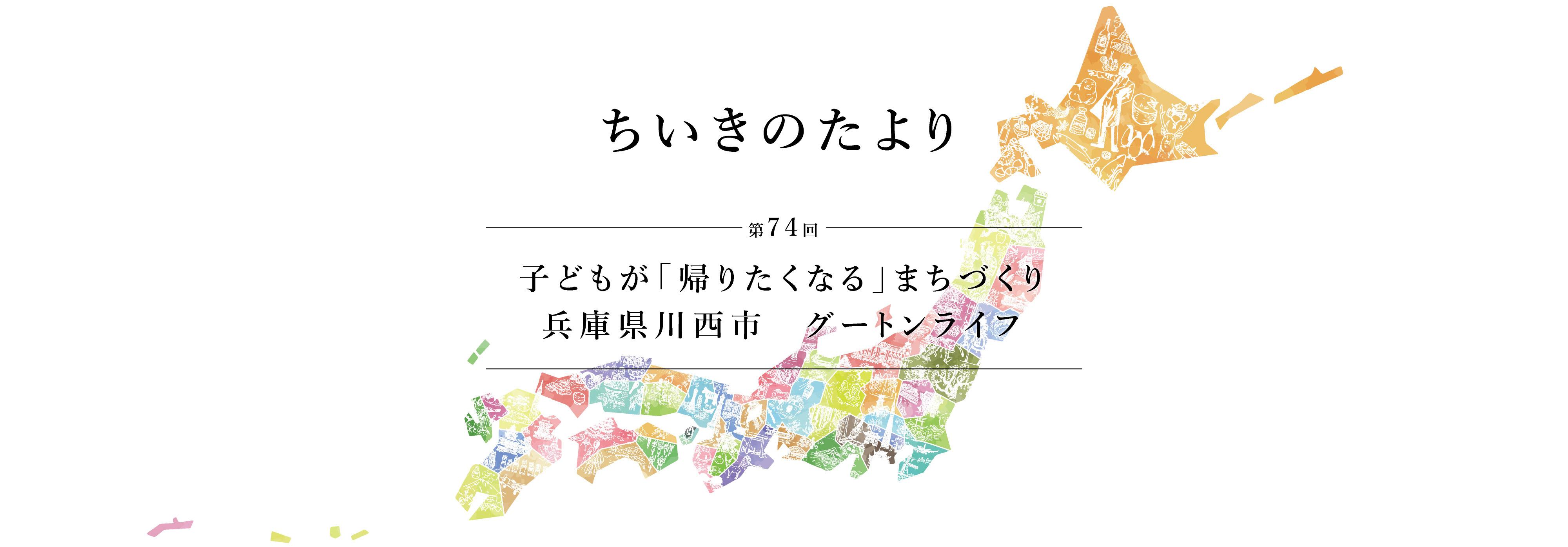 ちいきのたより第74回子どもが「帰りたくなる」まちづくり兵庫県川西市 グートンライフ