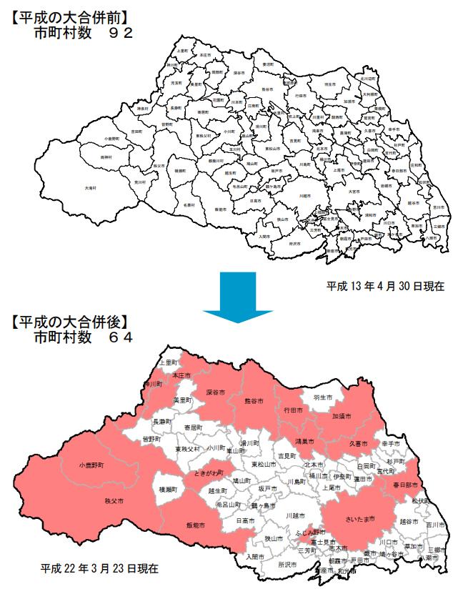 埼玉県平成の大合併地図